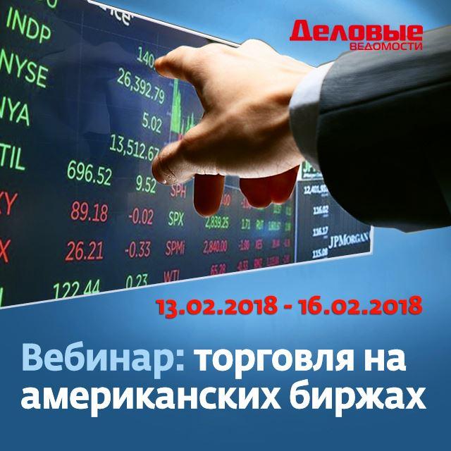 Вебинары по торговле на фондовой бирже биткоин журнал